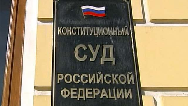 Постановление Конституционного Суда РФ от 11 января 2018 г. № 1-П