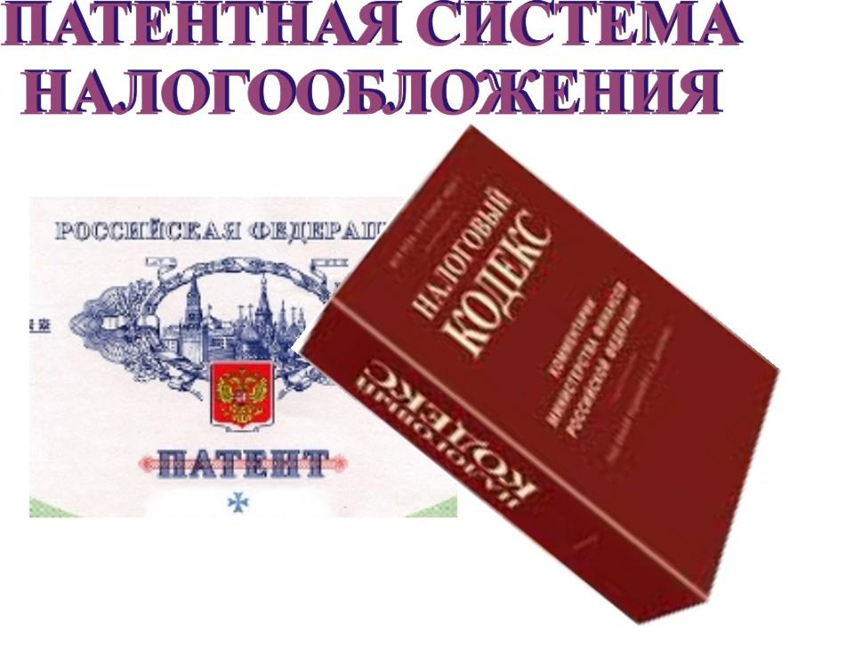 ФНС опубликовала рекомендуемую форму заявления на уплату налогов по патентной системе