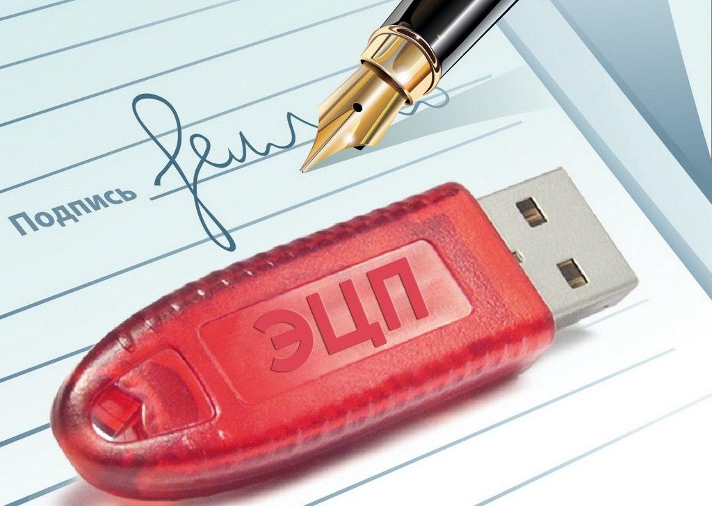 Опять изменятся правила выдачи электронные подписи юрлицам