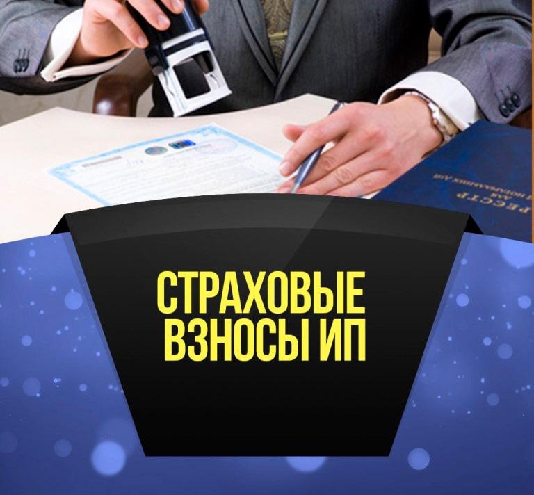 Верховный суд: НК РФ позволяет предпринимателям на УСН учитывать расходы при расчете личных взносов